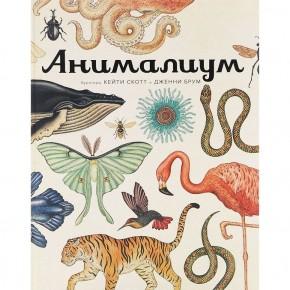 """В мире животных: """"АНИМАЛИУМ"""" Дженни Брум"""