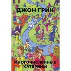 """""""Многочисленные Катерины"""" Джона Грина"""