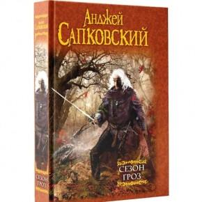 Новый роман о ведьмаке Геральте