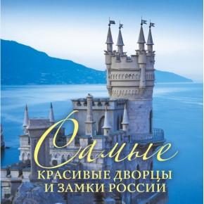 Дворцы и замки РОССИИ