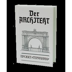 """""""Der Architekt""""-II: """"ПРОЕКТ ГЕРМАНИЯ"""""""