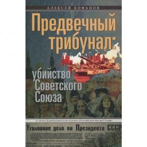 """Трибунал по """"убийству СССР"""""""