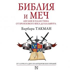 Барбара Такман об Англии и Святой Земле