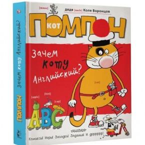 Кот Помпон, Мефодий Буслаев и опыты Перельмана