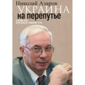 """Николай Азаров """"Украина на перепутье"""""""