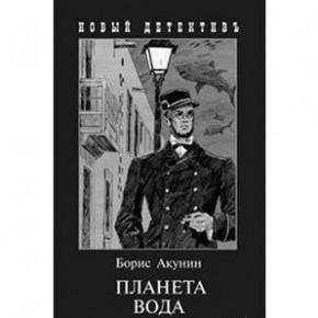 Приключения Эраста Фандорина в ХХ веке