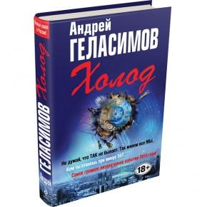 "Андрей Геласимов ""ХОЛОД"""