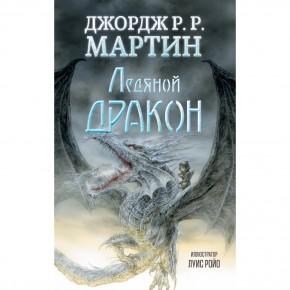 """Ледяной дракон"" Джорджа Мартина"
