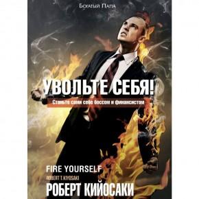"""""""Богатый папа"""" советует: """"Увольте себя!"""""""