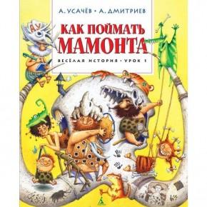 Паддингтон, снумрики и Как поймать мамонта