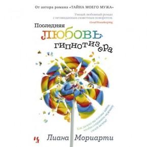 Новые романы Лианы Мориарти и Сары Джио