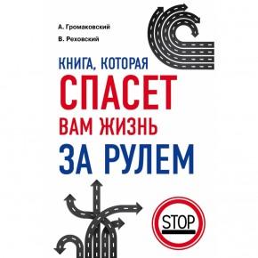 """""""Книга, которая спасет вам жизнь за рулем"""""""