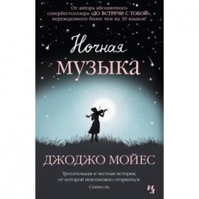 """Ночная музыка"" Дж. Мойес и ""Земля обетованная"" А. Моруа"