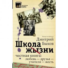 Юрий Поляков vs. Дмитрий Быков