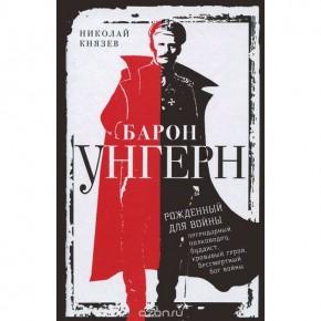 """Барон Унгерн глазами очевидца и """"Утешение историей"""" Олеся Бузины"""
