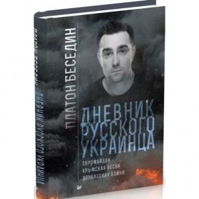 Дневник русского украинца