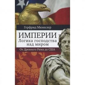 Капитал в XXI веке и История империй