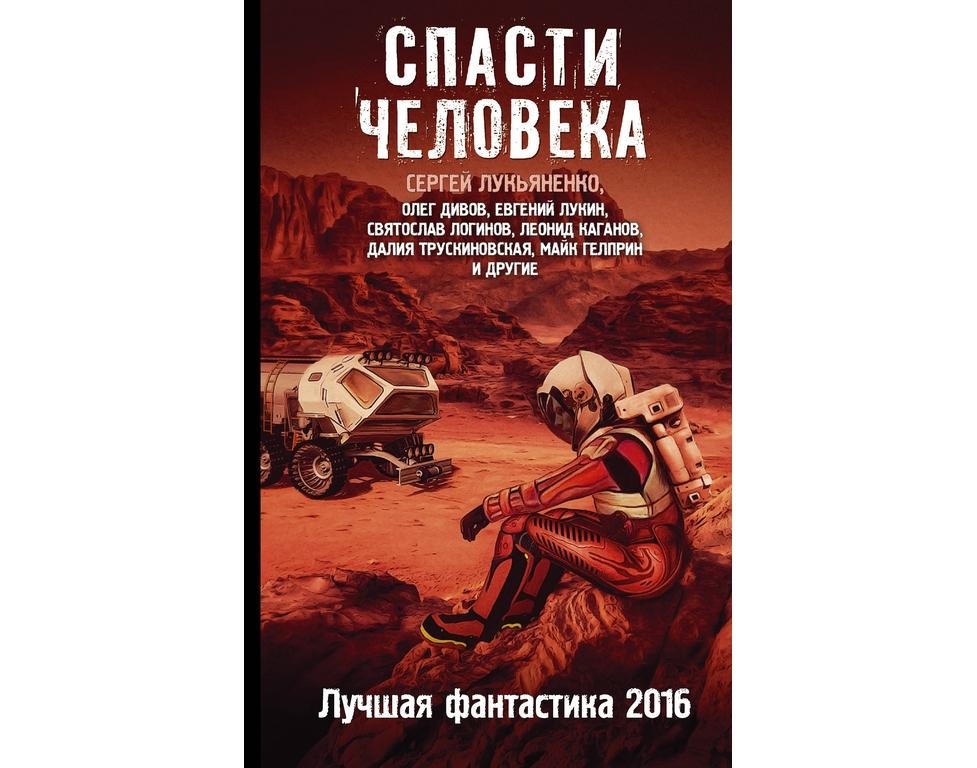 Книги фантастика лучшие список читать