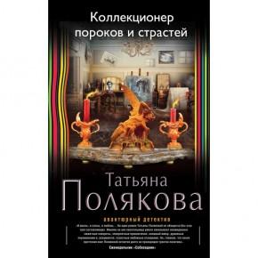 Детективы Т. Поляковой и Р. Фримена