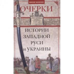 Об истории Украины и танкистах вермахта