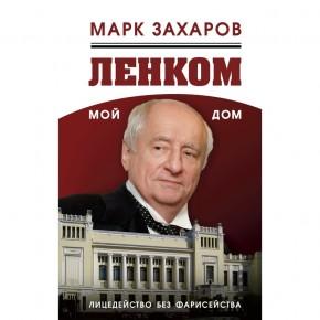 Шерлок Холмс и Марк Захаров