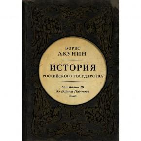 """3-й том """"Истории Российского государства"""" и """"Реки золота"""" Испанской империи"""