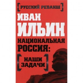 """Наши задачи"" Ивана Ильина и ""Два капитала"""