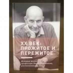 """Петр Крупников """"ХХ век: прожитое и пережитое"""""""