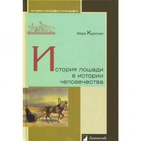 """Лошади в истории человечества и """"Краткая история денег"""""""