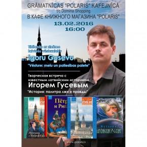 13 февраля - встреча с Игорем Гусевым