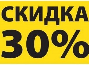 Акция -30% на книги в марте
