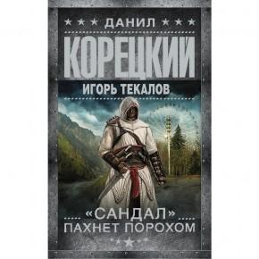Военный триллер Корецкого и исторический детектив Свечина