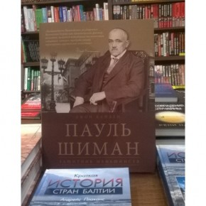 Биография Пауля Шимана