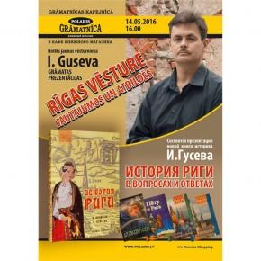 Встреча с Игорем Гусевым 14 мая