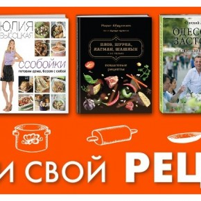 Скидки на кулинарные книги в апреле
