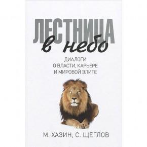 Хазин, Щеглов и Наим: 2 книги о власти и элитах