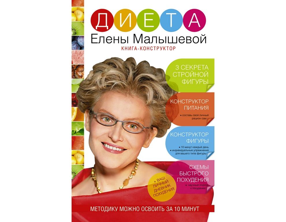 книга малышевой как похудеть