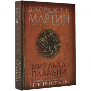 """Мир Льда и Пламени"" Джорджа Мартина"