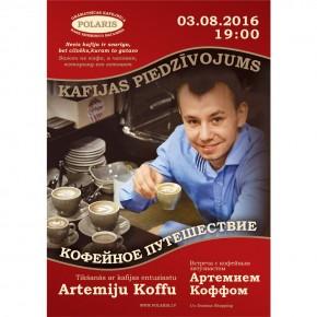 Кофейное путешествие с Артемием Коффом