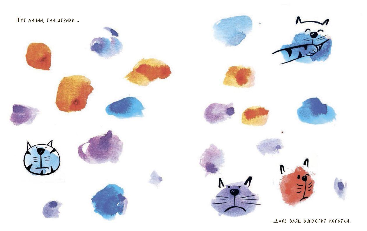 Рисуй что видишь знай что рисуешь