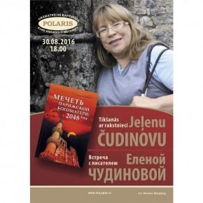 Встреча с Еленой Чудиновой 30 августа