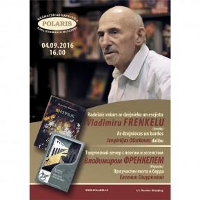 Встреча с Владимиром Френкелем 4 сентября