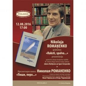 Встреча с поэтом Николаем Романенко 12 августа