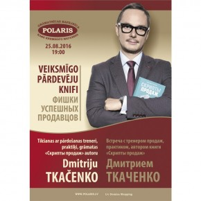 Встреча с бизнес-тренером Дмитрием Ткаченко 25 августа