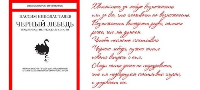"""""""Черный лебедь"""" - книга месяца в августе"""