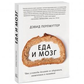 """""""Еда и мозг"""" - новое слово в диетологии"""