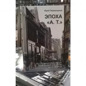 """История рижского """"дома А. Т."""""""