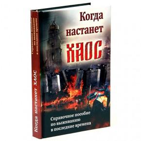 Пособие по выживанию для верующих и православный календарь