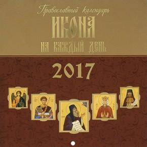 """Православный календарь-2017 """"Икона на каждый день"""""""
