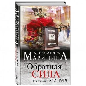 """""""Обратная сила"""" Марининой и """"Наследство бизнес-класса"""" Поляковой"""